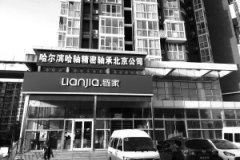 北京通州二手房销售量价齐升